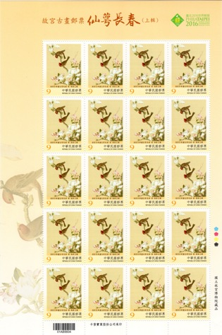 (Sp.634.4a)Sp.635 Ancient Chinese Paintings from the National Palace Museum Postage Stamps: Immortal Blossoms of an Eternal Spring (I)