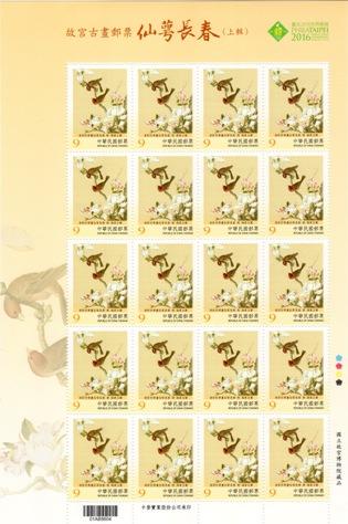 (特635.4a )特635    故宮古畫郵票-仙萼長春(上輯)