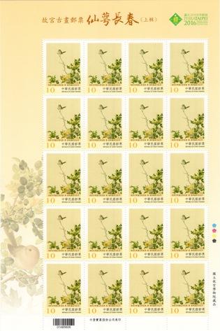 ( 特635.6a )特635    故宮古畫郵票-仙萼長春(上輯)