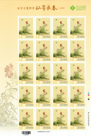 (Sp.635.7a)Sp.635 Ancient Chinese Paintings from the National Palace Museum Postage Stamps: Immortal Blossoms of an Eternal Spring (I)