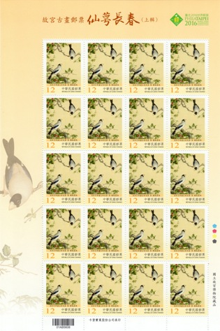 (Sp.635.8a)Sp.635 Ancient Chinese Paintings from the National Palace Museum Postage Stamps: Immortal Blossoms of an Eternal Spring (I)