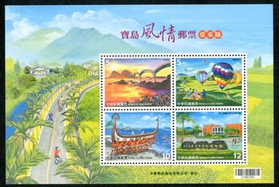 Sp.636 Taiwan Scenery Souvenir Sheet – Taitung County