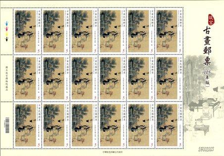 ( 特637.1a)特637  故宮古畫郵票(105年版)