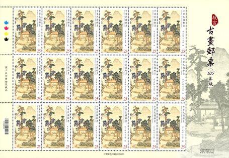 ( 特637.3a )特637  故宮古畫郵票(105年版)