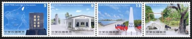 特638 中華民國南海和平倡議郵票