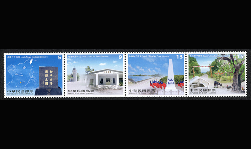 Sp.638 South China Sea Peace Initiative of the Republic of China Postage Stamps