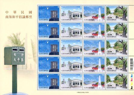 (特638 1-4 b)特638 中華民國南海和平倡議郵票