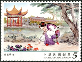 "Sp.639 Chinese Classic Novel ""Red Chamber Dream"" Postage Stamps (Issue of 2016)"