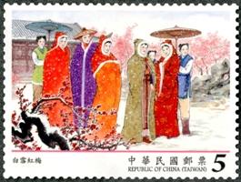 (特639.2 )特639 中國古典小說郵票—紅樓夢(105年版)