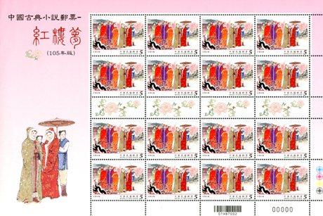 (特639.2b )特639 中國古典小說郵票—紅樓夢(105年版)