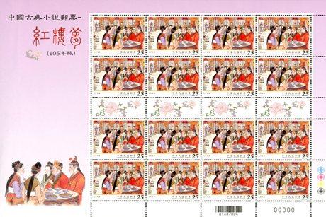 ( 特639.4b )特639 中國古典小說郵票—紅樓夢(105年版)
