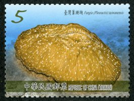 (Sp.640.2)Sp.640 Corals of Taiwan Postage Stamps (Issue of 2016)