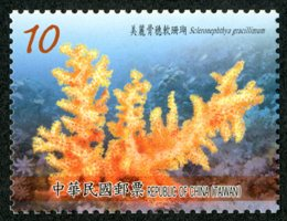 (Sp,640.3)Sp.640 Corals of Taiwan Postage Stamps (Issue of 2016)