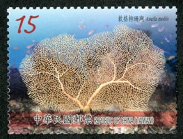 (Sp.640.4)Sp.640 Corals of Taiwan Postage Stamps (Issue of 2016)