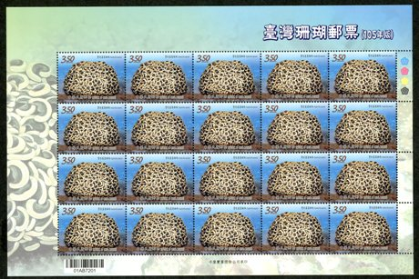 (Sp.640.1a )Sp.640 Corals of Taiwan Postage Stamps (Issue of 2016)