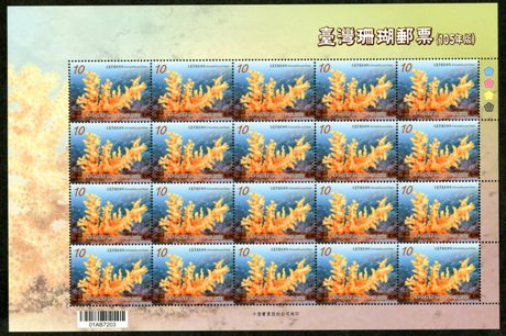 (Sp.640.3a)Sp.640 Corals of Taiwan Postage Stamps (Issue of 2016)