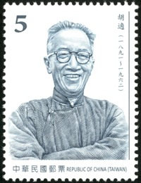 Sp.641 Hu Shih, Chien Shih-Liang and Wu Ta-You Portraits Postage Stamps