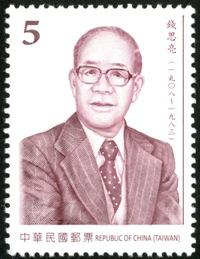 ( 特641.2)特641  名人肖像郵票–胡適、錢思亮、吳大猷