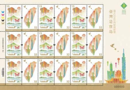 ( 特642.1-2a )特642    臺北2016世界郵展郵票-臺灣是寶島
