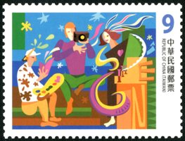 Sp.643 PHILATAIPEI 2016 World Stamp Championship Exhibition Postage Stamps: A New Vision through Design