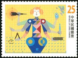 特643  臺北2016世界郵展郵票-設計展新象