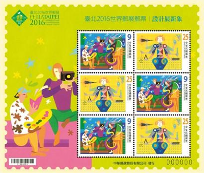 (特643.3 (小版張))特643  臺北2016世界郵展郵票-設計展新象