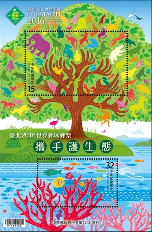 Sp,644 PHILATAIPEI 2016 World Stamp Championship Exhibition Souvenir Sheet: Joining Hands to Protect the Environment