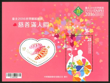 Sp.646 PHILATAIPEI 2016 World Stamp Championship Exhibition Souvenir Sheet: Charity Around Taiwan