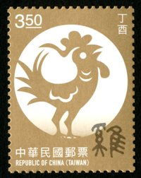 Sp.648 New Year's Greeting Postage Stamps (Issue of 2016)