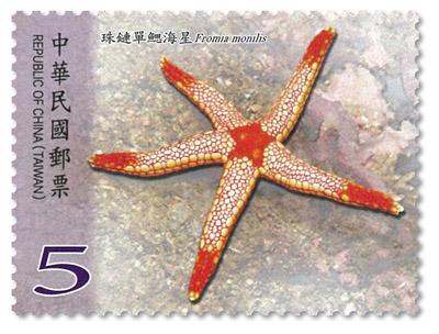 Sp.649 Marine Life Postage Stamps –Starfish