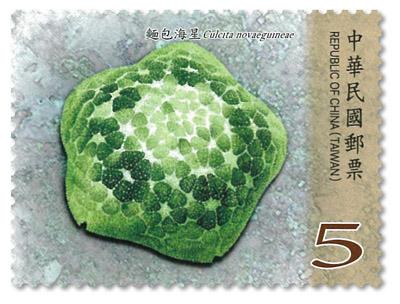 (Sp.649.2)Sp.649 Marine Life Postage Stamps –Starfish