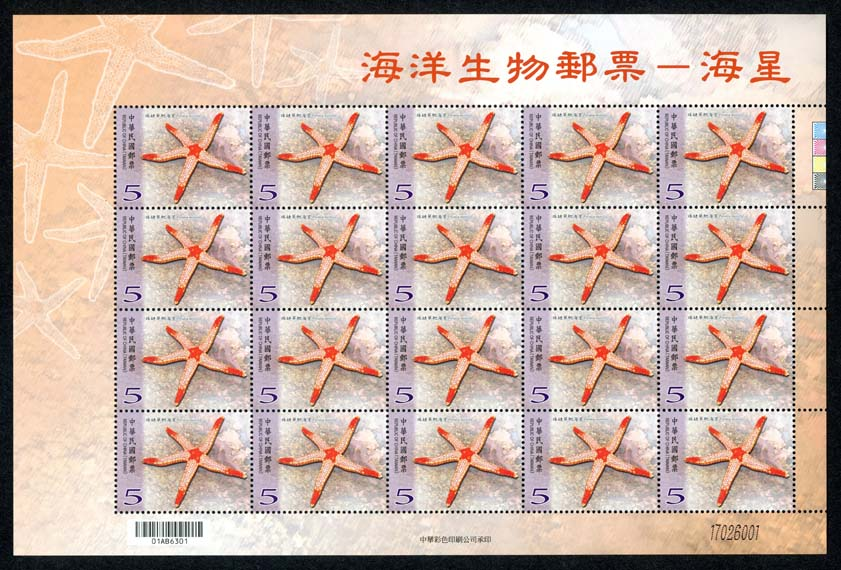 (Sp.649.1a)Sp.649 Marine Life Postage Stamps –Starfish
