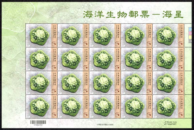 (Sp.649.2a)Sp.649 Marine Life Postage Stamps –Starfish