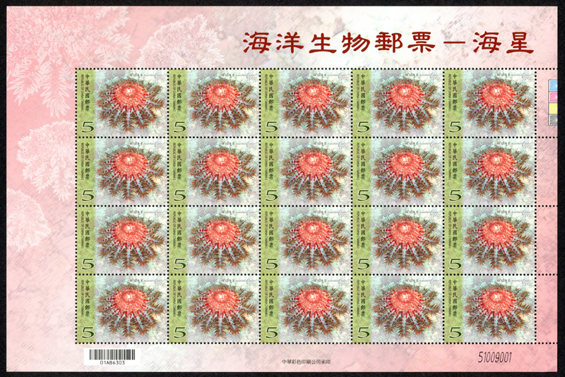 (Sp.649.3a)Sp.649 Marine Life Postage Stamps –Starfish