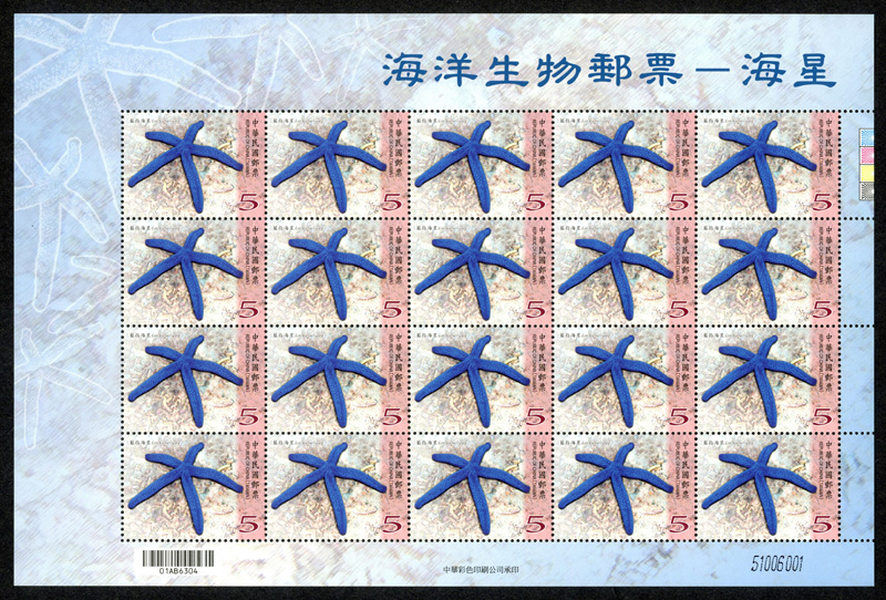 (Sp.649.4a)Sp.649 Marine Life Postage Stamps –Starfish