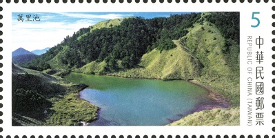 Sp.650 Alpine Lakes of Taiwan Postage Stamps (II)