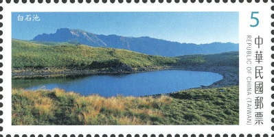 (Sp.650.2)Sp.650 Alpine Lakes of Taiwan Postage Stamps (II)