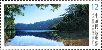 特650臺灣高山湖泊郵票(第2輯)