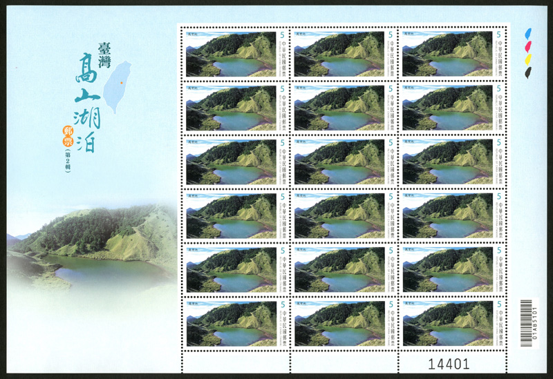 (Sp.650.1a)Sp.650 Alpine Lakes of Taiwan Postage Stamps (II)