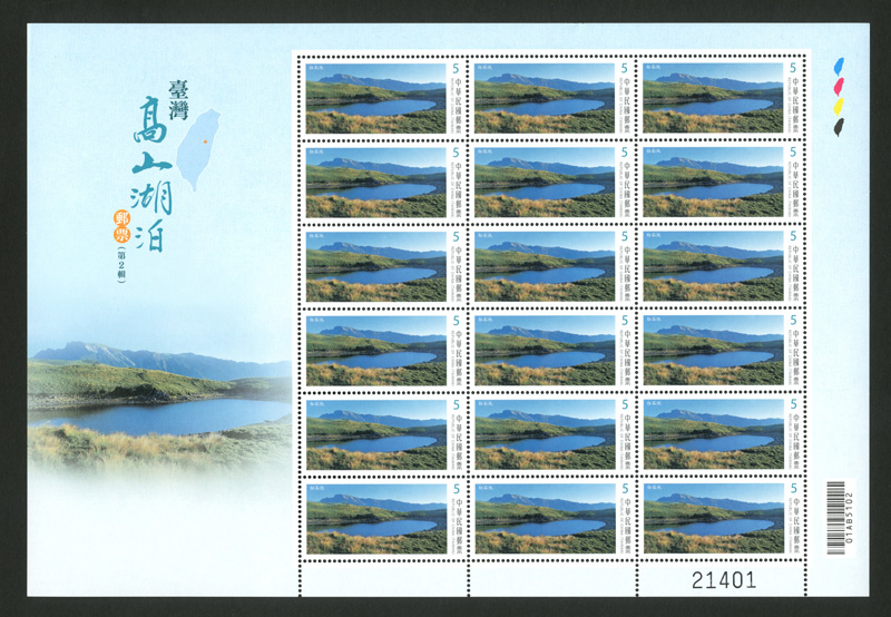 (Sp.650.2a)Sp.650 Alpine Lakes of Taiwan Postage Stamps (II)