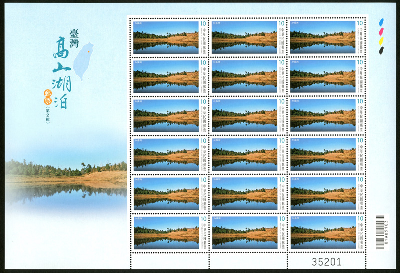 (Sp.650.3a)Sp.650 Alpine Lakes of Taiwan Postage Stamps (II)