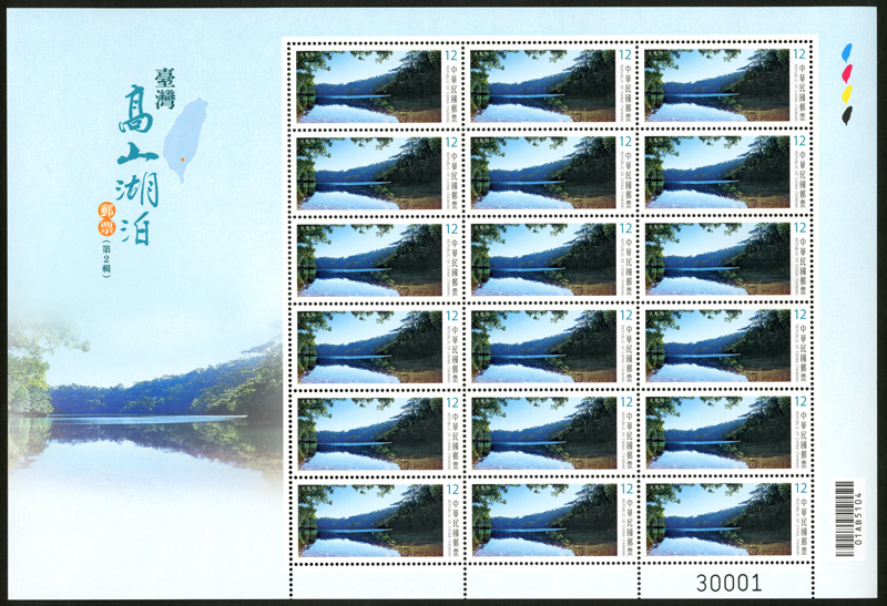(Sp.650.4a)Sp.650 Alpine Lakes of Taiwan Postage Stamps (II)