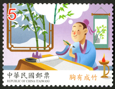 (Sp.652.2)Sp.652 Chinese Idiom Stories Postage Stamps (Issue of 2017)