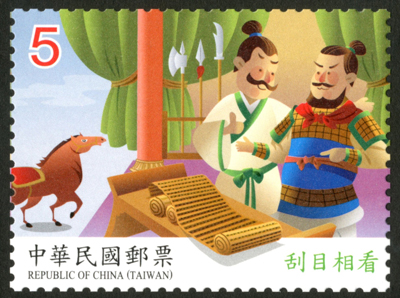 (Sp.652.3)Sp.652 Chinese Idiom Stories Postage Stamps (Issue of 2017)
