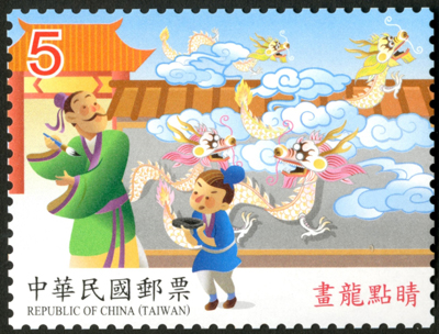 (Sp.652.4)Sp.652 Chinese Idiom Stories Postage Stamps (Issue of 2017)