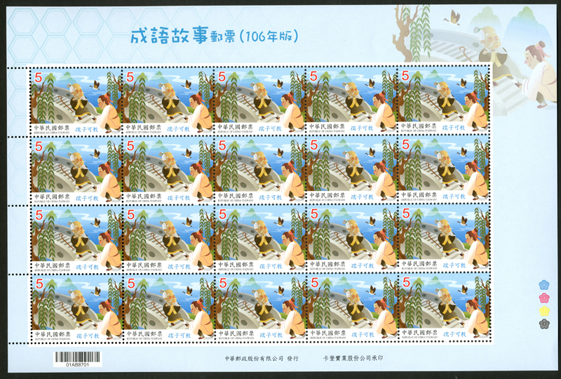 (Sp.652.1a)Sp.652 Chinese Idiom Stories Postage Stamps (Issue of 2017)