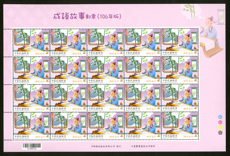 (Sp.652.2a)Sp.652 Chinese Idiom Stories Postage Stamps (Issue of 2017)