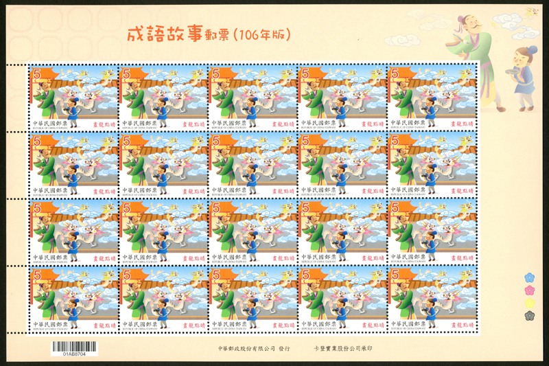 (Sp.652.4a)Sp.652 Chinese Idiom Stories Postage Stamps (Issue of 2017)