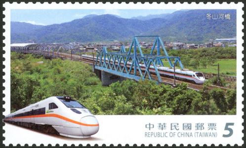 Sp.653 Railway Bridges of Taiwan Postage Stamps