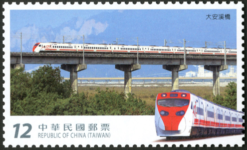 特653   臺灣鐵道橋梁郵票